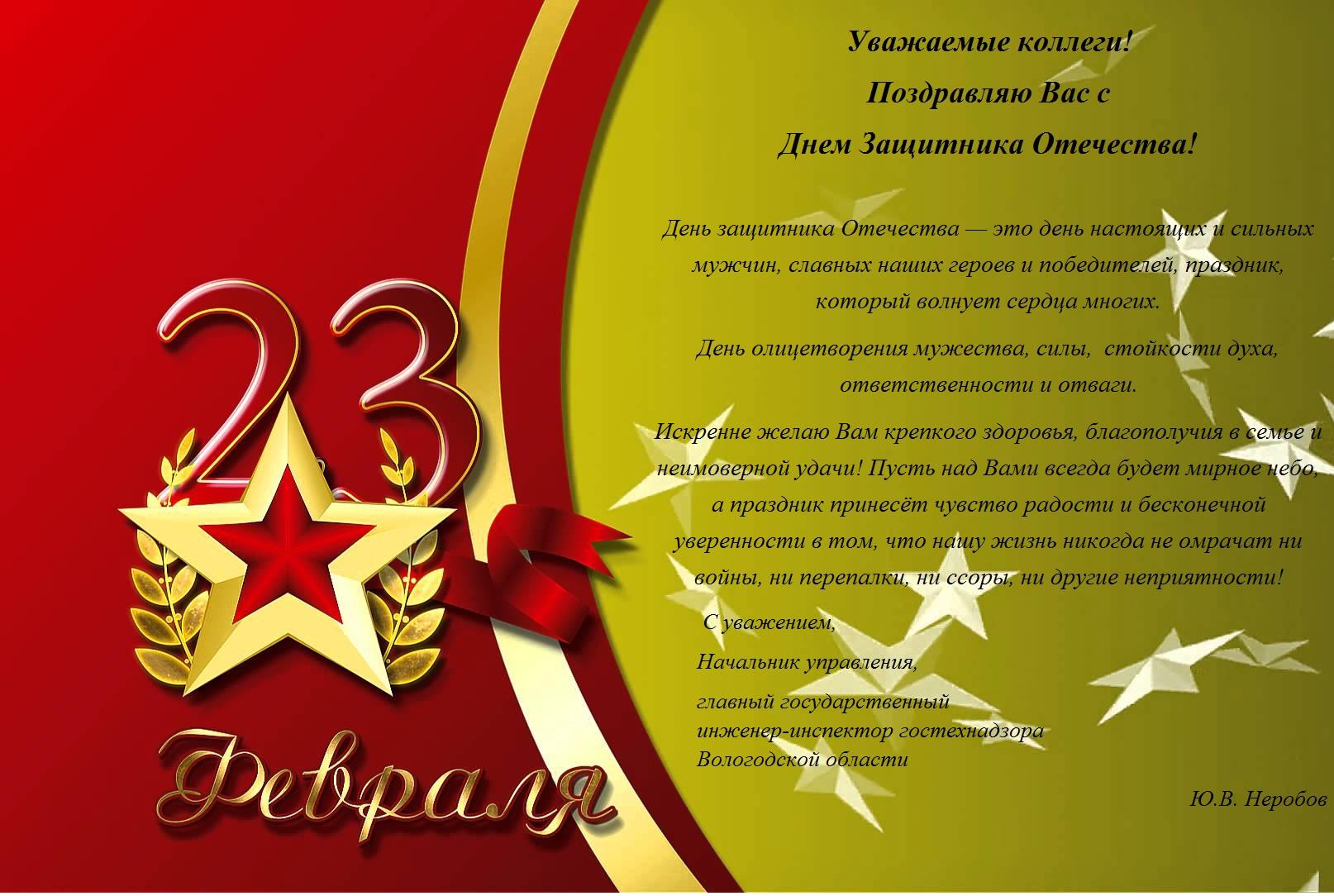 Смешная работе, поздравительная открытка к 23 февраля шаблон